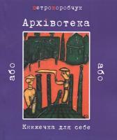 Коробчук Петро Архівотека, або Книжечка для себе 978-617-517-126-4