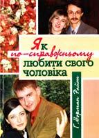 Райт Норман Г. Як по-справжньому любити свого чоловіка 987-966-395-100-3