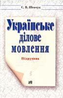 Шевчук С. Українське ділове мовлення: Підручник 978-966-498-078-1