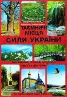 Бренер Лідія, Соляник Катерина Таємничі місця сили України 978-966-14-5721-7
