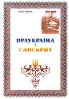 Кобилюх Василь Праукраїна і Санскрит 978-966-634-640-0