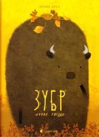 Була Оксана Зубр шукає гніздо 978-617-679-335-9