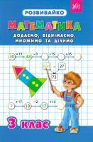 Зеркальна Тетяна, Чумак Світлана Математика. Додаємо, віднімаємо, множимо та ділимо. 3 клас 978-966-284-194-7