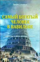Борич Сергей, Джорж Сэмюэль Клейсон Самый богатый человек в Вавилоне 978-985-15-3204-5
