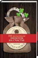 Степанова Наталья Шепоток на счастье 978-5-386-09967-1