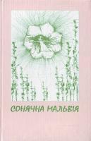 Упорядник Чередниченко Д. Сонячна мальвія. 978-966-406-039-1