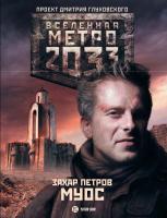 Петров Захар Муос 978-5-271-44032-8