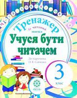 Учуся бути читачем. Тренажер із читання мовчки. До підручника О. Я. Савченко. 3 клас 978-617-686-329-8