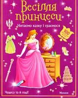 Весілля принцеси 978-617-526-239-9