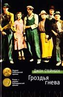 Стейнбек Джон Гроздья гнева 978-5-389-10208-8