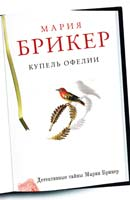 Брикер Мария Купель Офелии 978-5-699-53026-7