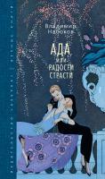 Набоков Владимир Ада, или Радости страсти 978-5-389-09541-0