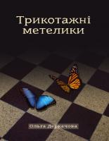 Деркачова Ольга Трикотажні метелики 978-617-7236-37-4