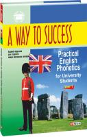 Тучина Наталія, Перлова Вікторія A Way to Success: Practical English Phonetics for University Students. Year 1 978-966-03-7074-6