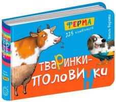 Федієнко Василь Тваринки-половинки. Ферма 978-966-429-553-3