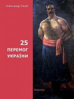 Палій Олександр 25 перемог України 978-617-684-050-3