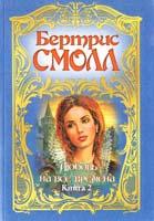 Смолл Бертрис Любовь на все времена: Роман. В 2 кн. Кн. 2 5-237-05284-3