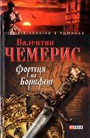 Чемерис Валентин Фортеця на Борисфені 978-966-03-4253-8
