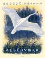 Есенин Сергей Лебёдушка (Рисунки Н. Устинова)  978-5-389-11096-0