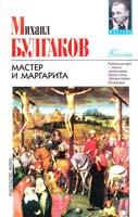 Булгаков Михаил Мастер и Маргарита 966-03-3477-х