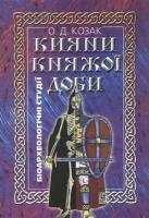 Козак Олександра Кияни княжої доби 978-966-360-135-9