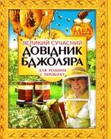 Білик Е. Великий сучасний довідник бджоляра 978-966-481-785-8