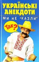 Українські анекдоти: Ми не «казли»: Збірник 966-661-471-5