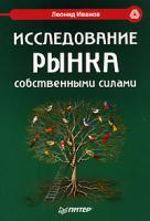 Леонид Иванов Исследование рынка собственными силами 5-469-01343-х