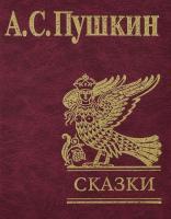 Пушкин Александр Сказки 978-966-03-4762-5