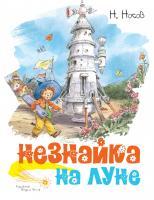 Носов Николай Незнайка на Луне (иллюстр. В. Челака) 978-5-389-17053-7
