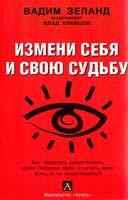 Клевцов Влад Измени себя и свою судьбу: как перестать существовать... 978-5-17-041706-3