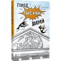 Аренєв Володимир Город тысячи дверей 978-617-690-655-1
