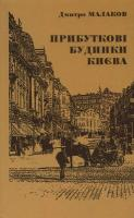 Малаков Дмитро Прибуткові будинки Києва 978-966-8825-53-8