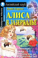 Льюис Кэрролл Алиса в Зазеркалье / Through the Looking-Glass and What Alice Found There 978-5-8112-2790-7