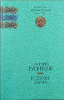 Гусейнов Григорій Господні зерна 978-966-579-285-7