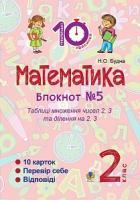 Будна Наталя Олександрівна Математика : 2 кл. : Зошит №5. Таблиця множення чисел 2, 3 та ділення на 2, 3. 2005000008344