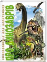 Жабська Тетяна Про динозаврів 978-966-935-017-6