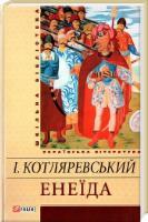Котляревський Іван Енеїда 978-966-03-5449-4