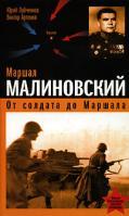 Юрий Лубченков, Виктор Артемов Маршал Малиновский. От солдата до маршала 978-5-699-25367-8