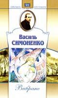 Симоненко Василь Вибране 966-661-066-3, 966-339-424-2