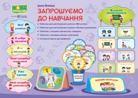 Ірина Вінніцка Запрошуємо до навчання 2255555502136