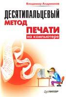 Андрианов Владимир Десятипальцевый метод печати на компьютере 978-5-94723-796-2