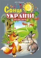 Облещук Михайло Йосипович Сонце України. Дитячі пісні 979-0-707579-52-7