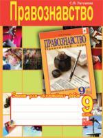 Ратушняк Святослав Петрович Правознавство. Зошит для самостійних робіт. 9 клас. 978-966-10-0934-8