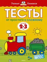 Земцова Ольга От простого к сложному. Тесты для детей 2 - 3 лет 978-5-389-05289-5