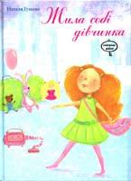 Гузєєва Наталія Жила собі дівчинка 978-966-471-139-2