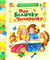 Пантелеев Л. Про Білочку й Тамарочку 966-605-748-4