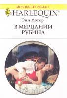 Мэтер Энн В мерцании рубина 978-5-05-006969-6, 978-0-373-12710-8