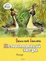 Бианки Виталий Непонятный зверь 978-5-389-07350-0