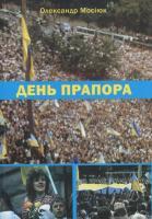 Мосіюк Олександр День прапора 978-617-684-212-5
